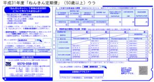 ねんきん定期便 50歳以上 裏 H31