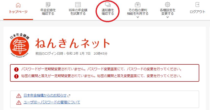 ねんきんネット 電子版ねんきん定期便