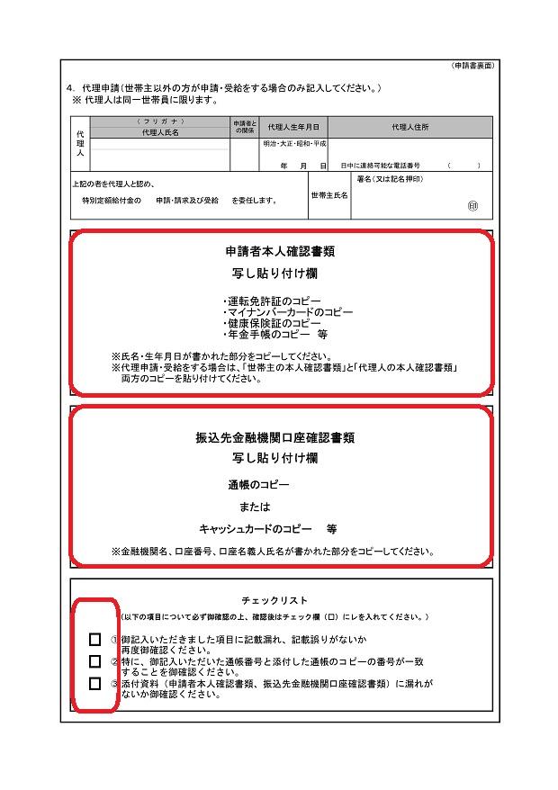 浜松市特別定額給付金申請書 裏