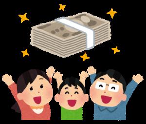 臨時収入 特別定額給付金