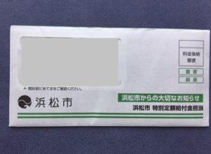浜松市特別定額給付金