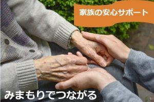 家族の安心サポート