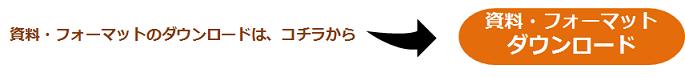 資料・フォーマットダウンロード