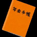 厚生年金手帳