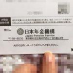 年金収入 源泉徴収票
