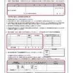 浜松市特別定額給付金申請書 表